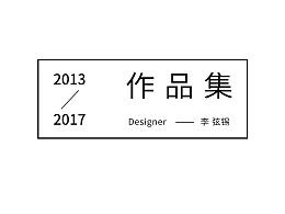 2013-2017/毕业作品集