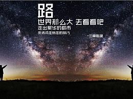 星空海报 15年做的 星空轮播海报