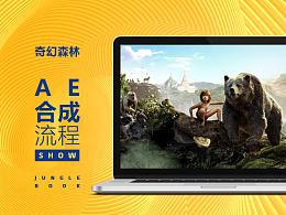 奇幻森林AE合成视频制作流程步骤 合成教程 三维(3D)动画效果展示