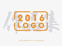 2016 logo作品集