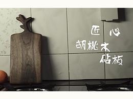 [ 砧 板 ] 手工木制砧板制作
