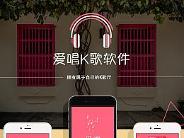 爱唱app设计