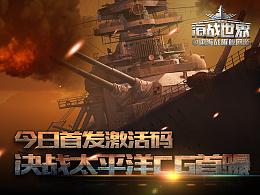 海战Banner