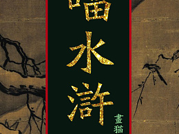 喵水浒:三寸丁武大郎