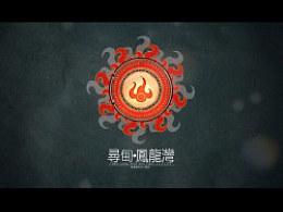 《ANEWPLACE-寻甸凤龙湾生态城动画广告》云南艺术学院动画兰格吴頔#2012我们毕业啦