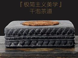 『极简主义美学』混凝土干泡茶盘