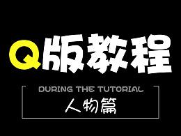 设计分享 Q版头像 高级灰教程