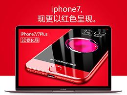 iPhone7/7Plus钢化膜 钢化膜精修图 手机壳钢化膜详情页 数码3C手机配件 天猫实拍图精修