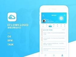 EFLOWCLOUD-流程云移动办公 概念设计