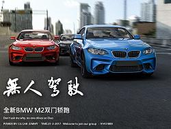 失踪人口回归 BMW M2