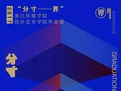 #2017毕业展#《分寸——界》浙江传媒学院设计艺术学院毕业展特别报道