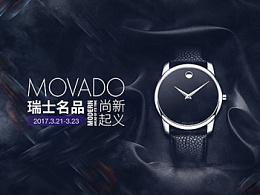 MOVADO手表首页详情页设计~