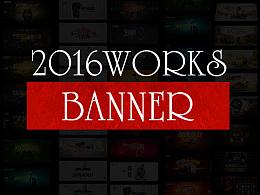 2016年度banner制作集