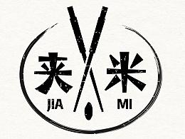 夹米|广府庙会创世集|筷子包装