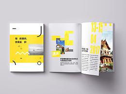 个人旅游画册杂志