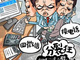 QQ浏览器系列漫画(二)