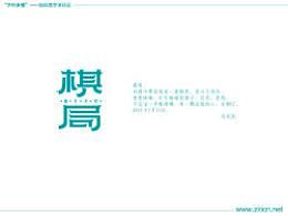 """""""字作多情""""---刘兵克字体日记(第四十三期)"""