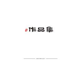 2017 作品集