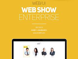 企业官网全套包装页面