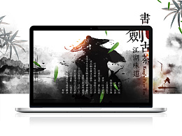 2017年书剑普洱古茶618年中大促开业活动淘宝天猫苏宁水墨山水古典首页设计