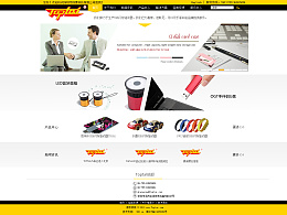 电子科技企业官网设计
