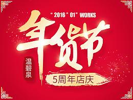 淘宝天猫年货节春节首页 温碧泉护肤品年货节海报页面