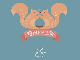 【实体商店、电商】超级mall栗 品牌 logo 视觉 标志