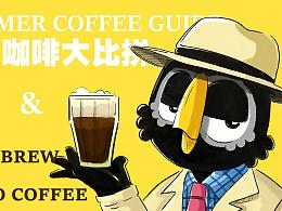 #猫头鹰の咖啡馆# 第十三期:夏日咖啡大作战,冷萃VS氮气咖啡!