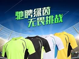 天猫淘宝足球服球衣详情宝贝描述体育运动海报广告图banner天猫淘宝