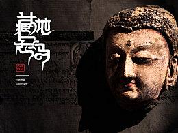 藏地密码-主题 icon