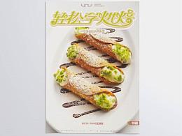 【烘焙杂志版式设计】- 长图二次排版