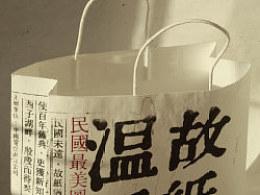 @福禄寿禧来设计机构—故纸温暖—第九回—手提袋