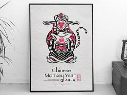 """每个人心中都有一个""""中国猴儿""""——猴年海报设计"""