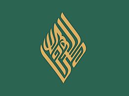 MOROCODesign-清馨酒店标志设计及品牌识别系统设计