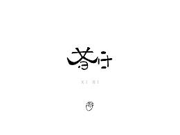 第贰波字体设计