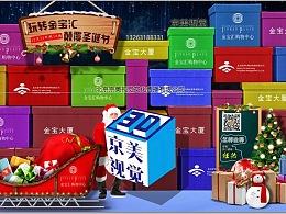 圣诞节惊爆礼品盒3D立体画声光电视觉装置