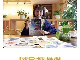 为美女插画师子青左老师设计的水彩插画书籍正式出版啦