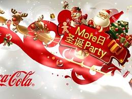 可口可乐圣诞开场