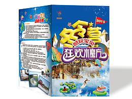 2015年冬令营   四折页