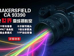 相机banner (彩色 高斯模糊 调色 对比)
