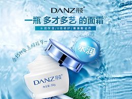 丹姿化妆品详情页设计教程-氨基酸滋养面霜