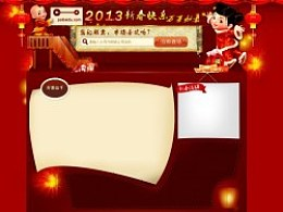 2013新春专题页面设计