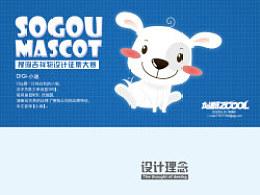 《搜狗吉祥物设计征集大赛——小迪·DIG》