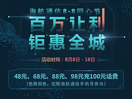 专题页+活动页面+注册页面+中秋+国庆+UI+GUI