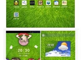 百度云手机UI设计