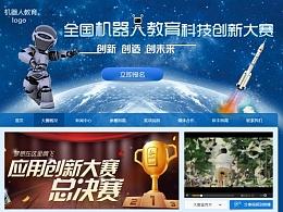 机器人教育机构网站