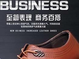 男鞋详情页