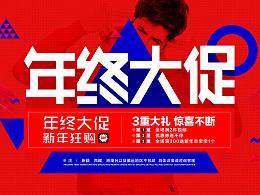 徐阳晨活动页面海报设计
