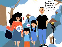 新希望乳业:食育课堂小漫画~