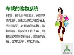 车载购物系统#研发控#